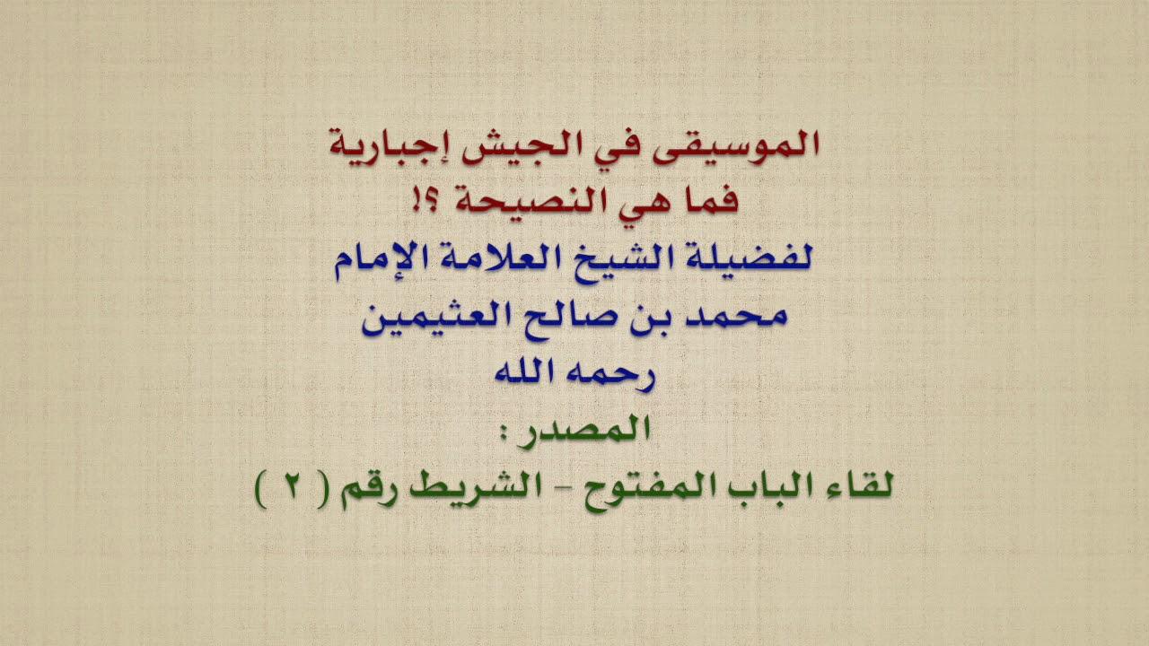 الشيخ ابن عثيمين الموسيقى في الجيش إجبارية فما هي النصيحة Youtube