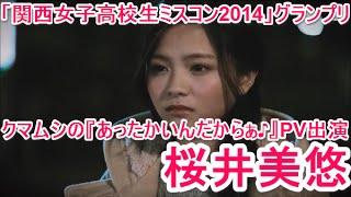 関西一可愛い女子高生を決める「関西女子高校生ミスコン2014」でグラン...
