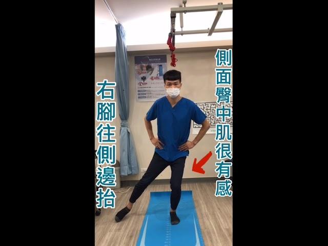 陳年腳踝舊傷之三 --平衡穩定訓練
