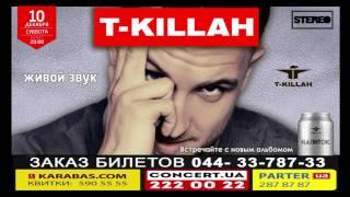 t killah обезьяны, копилка,  концерты в Киеве