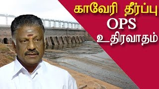 tamil news,Cauvery verdict OPS assures to get 177.25 tmc tamil live news, news in tamil redpix