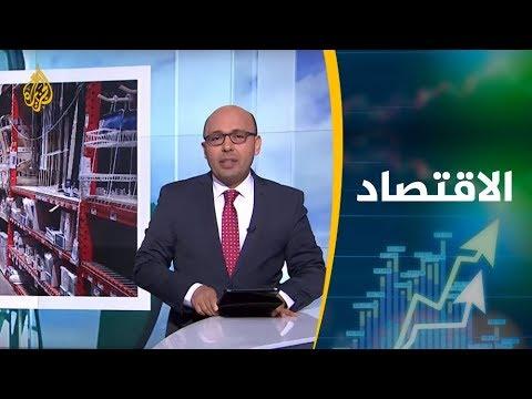 النشرة الاقتصادية الأولى (2019/3/9)
