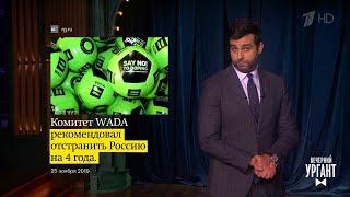 О решении WADA, роботе Артеме и VR-очках для коров. Вечерний Ургант. 26.11.2019