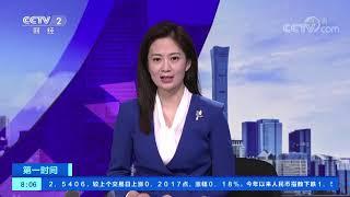 《第一时间》 20191107 2/2| CCTV财经