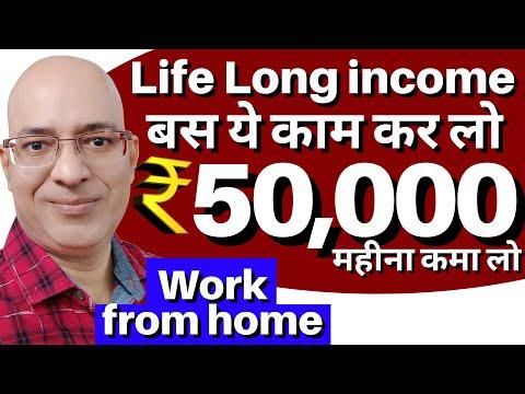 Very easy, FREE Life time income | Work from home | Part time job | freelance | Sanjiv Kumar Jindal