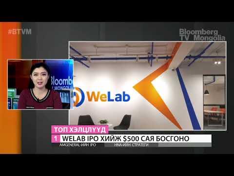 Welab: IPO гаргаж, 500 сая ам.доллар босгоно