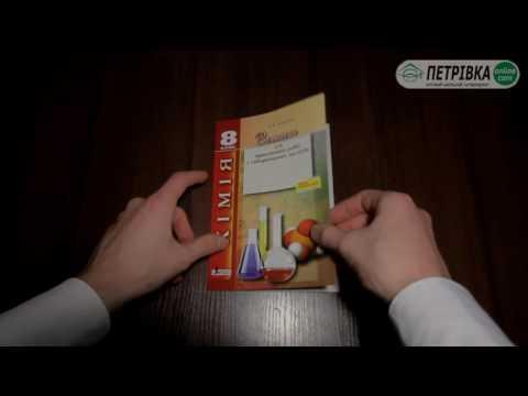 Зошит для практичних робіт і лабораторних дослідів з хімії 8 клас Автори Титаренко Н В  нова програм