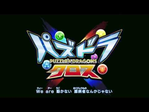 Puzzle & Dragons X Theme Song