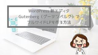WordPress新エディタGutenberg(グーテンベルク)で フルワイドLPを作る方法