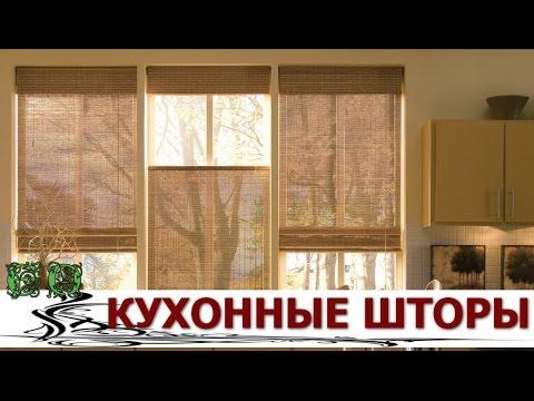 видео: Кухонные шторы как они меняют интерьер