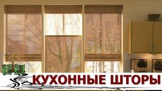 Кухонные шторы как они меняют интерьер(Кухонные шторы могут неузнаваемо изменить интерьер кухни, возможно они подчеркнут основные цвета дизайна,..., 2015-03-29T04:30:01.000Z)
