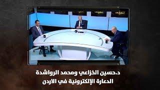 د.حسين الخزاعي ومحمد الرواشدة - الدعارة الإلكترونية في الاردن