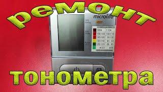 Ta'mirlash tonometer BP BIR 100 Microlife plus kompressor ochish emas