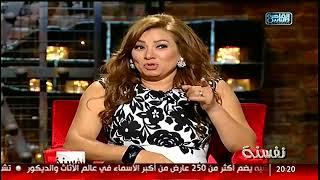 انتصار : هربت من الفصل فى اعدادى بسبب حصة الأحياء عن الجهاز التناسلي في #نفسنة