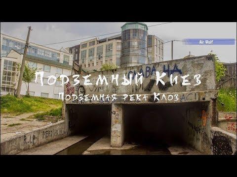 Подземный Киев. Клов