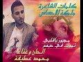 جديد محمد عطيفه مجبور ياقلبي كلمات الشاعره ملكة الاحساس' 2018