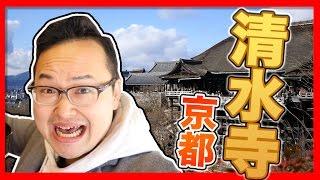 【京都清水寺】2017年大整修前夕!輕旅遊導覽《阿倫去旅行》