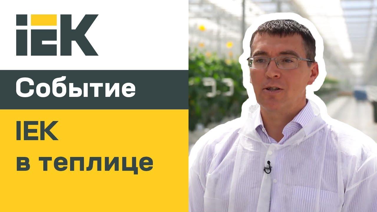 Download IEK GROUP: оборудование IEK в тепличном комплексе Ярославский