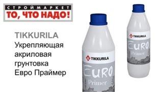 Грунтовка глубокого проникновения Евро Праймер - купить грунтовку Тиккурила грунтовка акриловая(Строймаркет