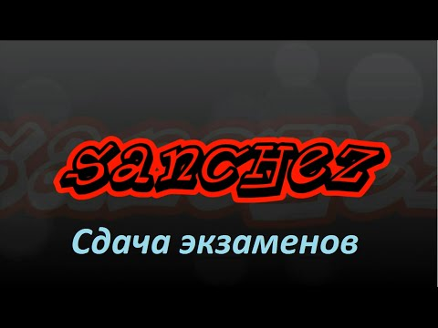 Сдача экзаменов, на перевозку опасных грузов=)