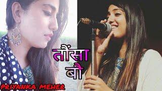 तौंसा बौ garhwali song //priyanka meher|| ruhaan bhardwaj 2017