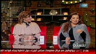 نفسنة | ليه الرجالة والستات بيتجوزوا فى مصر .. لقاء مع أدهم الكمونى 18 يناير