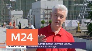 """Строительство парка """"Остров мечты"""" завершится в 2019 году - Москва 24"""