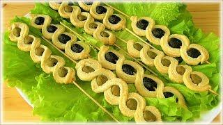 Маслины (оливки) на шпажках, в слоеном тесте.  Эффектная закуска к празднику.