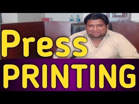 Printing Press Business ( practical )