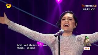 Jessie J - I Will Always Love You (Live 2018)