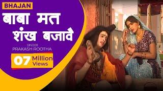 भजन - बाबा मत शंख बजावे पूजूँ तेरे पॉंव रे || Baba Mat Shankh Bajaave || Prakash Rootha