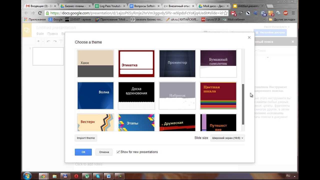 Как сохранить презентацию гугл на компьютер