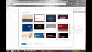Как сделать презентацию на компьютере. Google Drive.