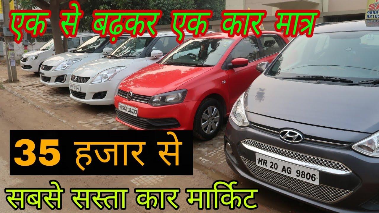 À¤–र À¤¦ À¤• À¤ˆ À¤• À¤° 35000 À¤¸ Buy Second Hand Car In Cheap Price Car Market Delhi Ncr U S Motors Youtube