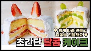 초간단 생크림 케이크 만들기 (파리바게트 vs 뚜레쥬르…