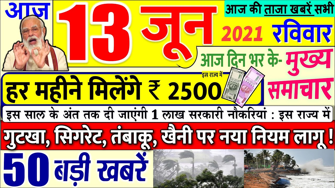 Today Breaking News ! आज 13 जून 2021 के मुख्य समाचार बड़ी खबरें, PM मोदी, मौसम, GST, DNA, UP, Bihar