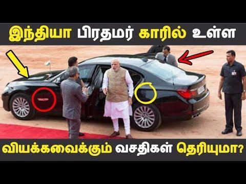 இந்தியா பிரதமர் காரில் உள்ள வியக்கவைக்கும் வசதிகள் தெரியுமா? | Tamil News | Tamil Seithigal
