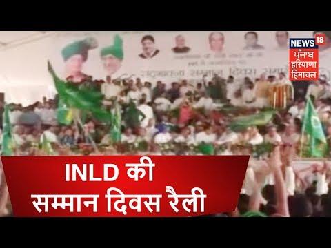INLD की सम्मान दिवस रैली | APNA HARYANA