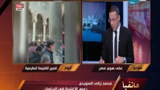 على هوى مصر - رجل الأعمال محمد السويدي : المجرمين بيستغلوا بعض الثغرات في القانون