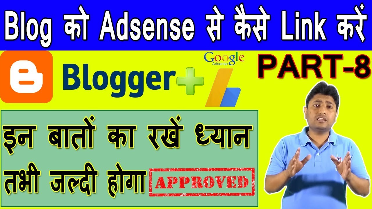 How To Link Blogger To Google Adsense In Hindi |  Blogger Adsense Approval 2018