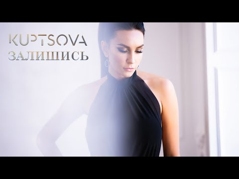 Смотреть клип Kuptsova - Залишись