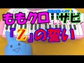サビだけ【『Z』の誓い】ももいろクローバーZ 1本指ピアノ 簡単ドレミ楽譜 超初心者…