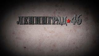 Ленинград 46. Промо-ролик