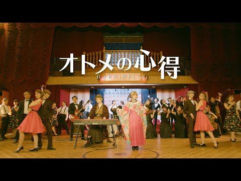【MV】GARNiDELiA「オトメの心得」from 『Duality Code』