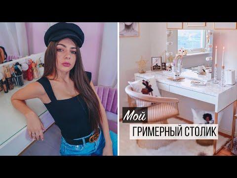 Мой Туалетный Столик   Коллекция Косметики + Конкурс
