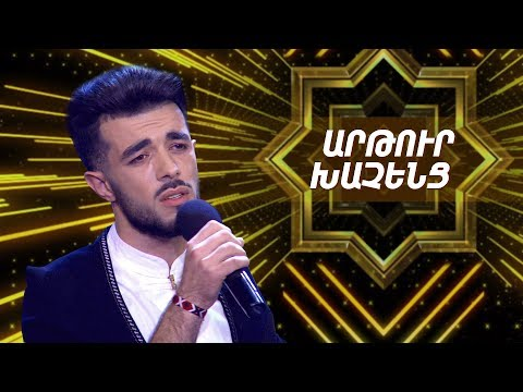 Ազգային երգիչ/National Singer 2019-Season 1-Episode 7/ Gala Show 1/Arthur Khachents-Nazani