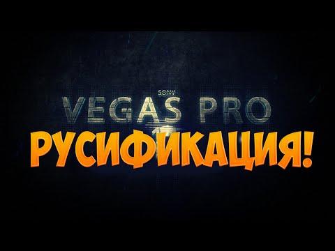 Как русифицировать Sony Vegas Pro 11
