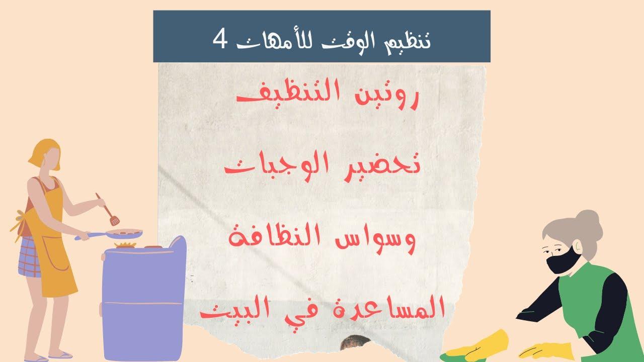 حلول لتسهيل شغل البيت | تنظيم الوقت للأمهات 4