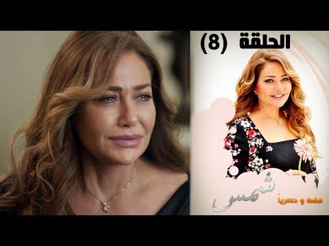 Episode 08 - Shams Series | الحلقة الثامنة - مسلسل شمس