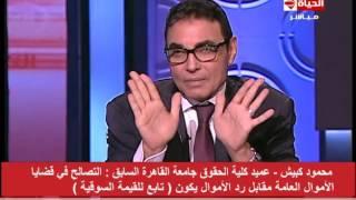 فيديو| كبيش: حسين سالم عرض التنازل عن نصف ثروته مقابل التصالح